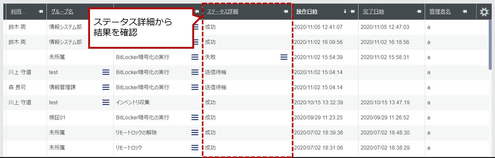 BitLocker管理画面2