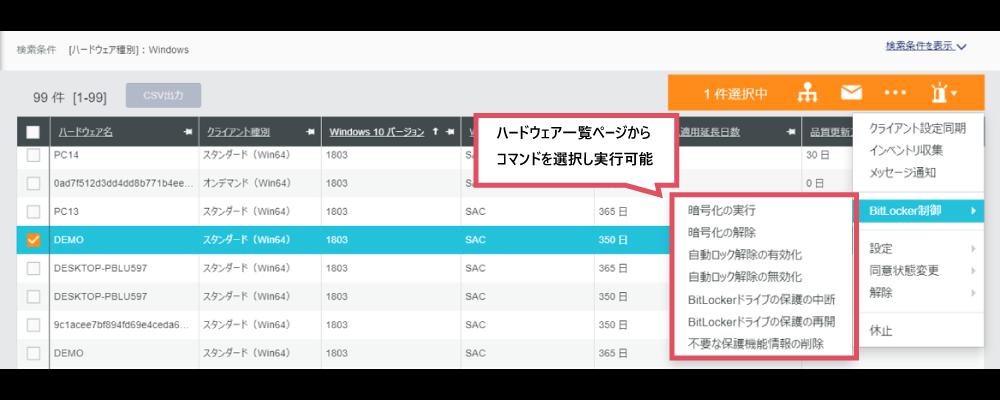 ISM CloudOne BitLocker管理画面2